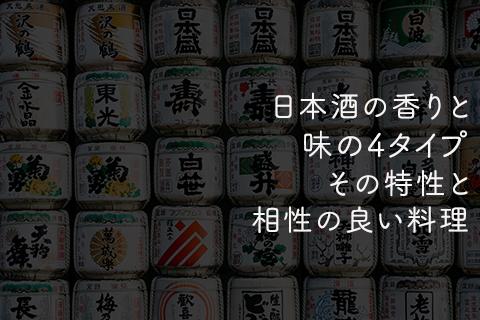 日本酒の香りと味の4タイプとその特性と相性の良い料理
