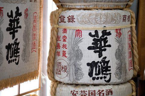 日本で初めて「貴醸酒」を醸造した広島の「島の蔵」 – 榎酒造