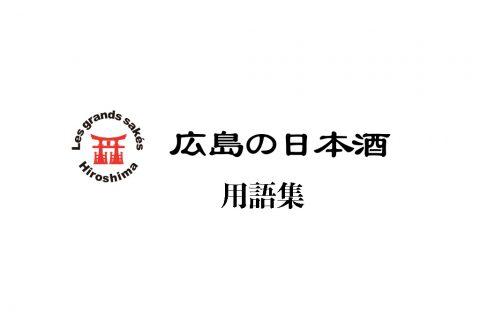 日本酒・用語集